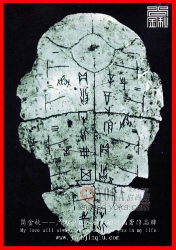 中国元素之汉字的来历 简金秋